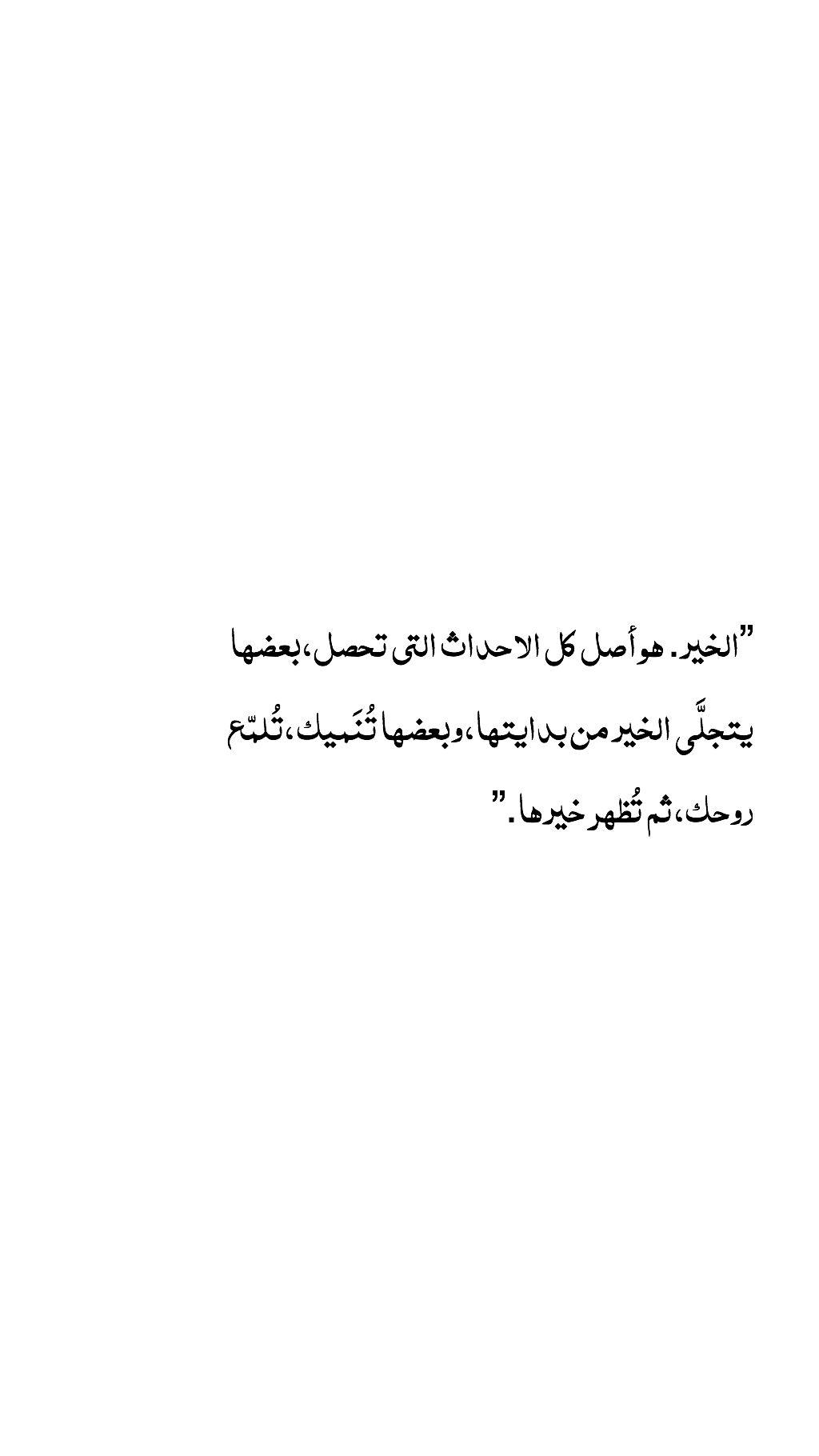 Twitter Smai9x Arabic Words Words Arabic