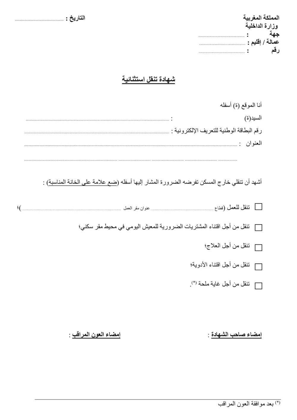 Attestation de déplacement dérogatoire officielle à