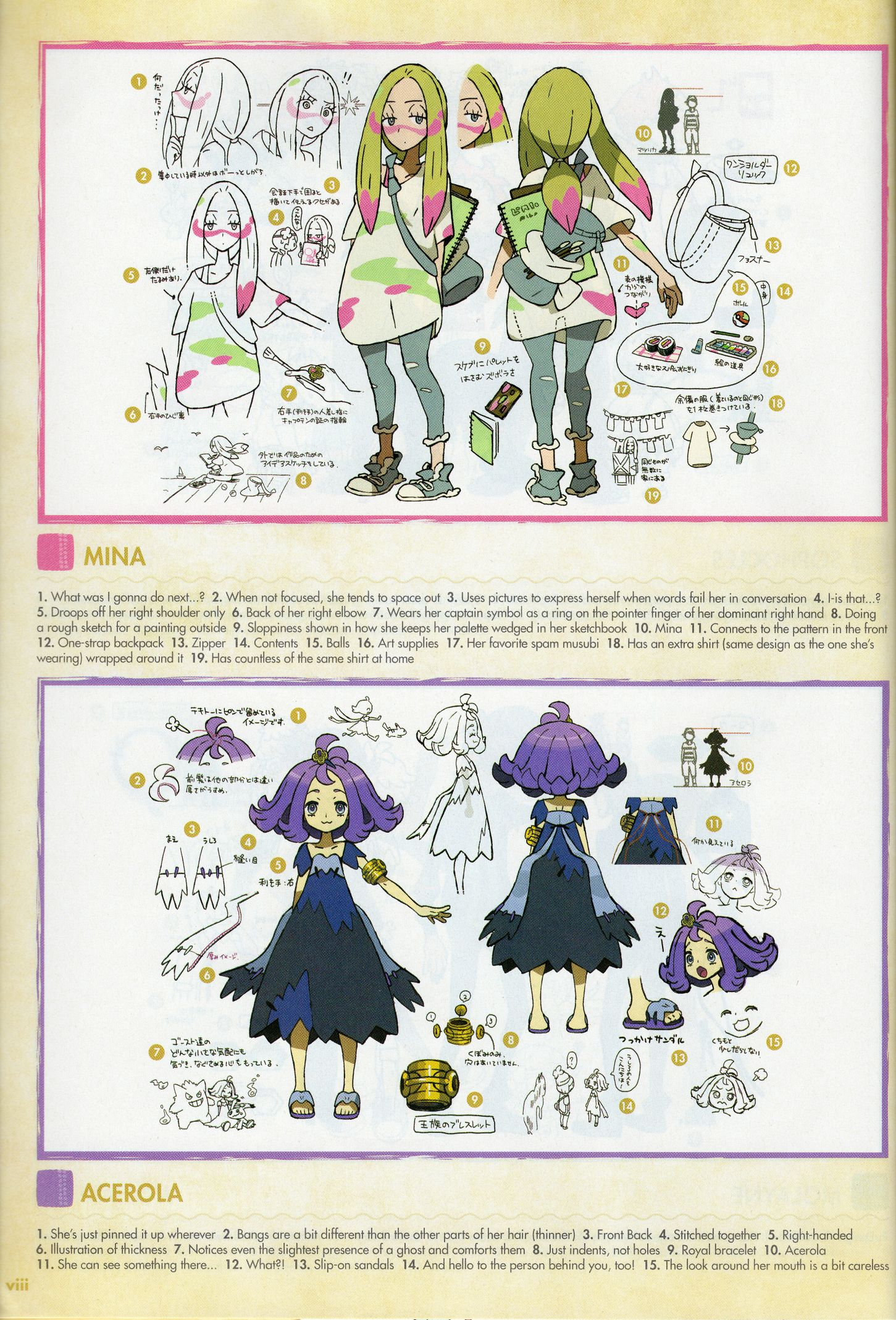 pokémon sun/moon - trial captains mina and acerola | ポケモン