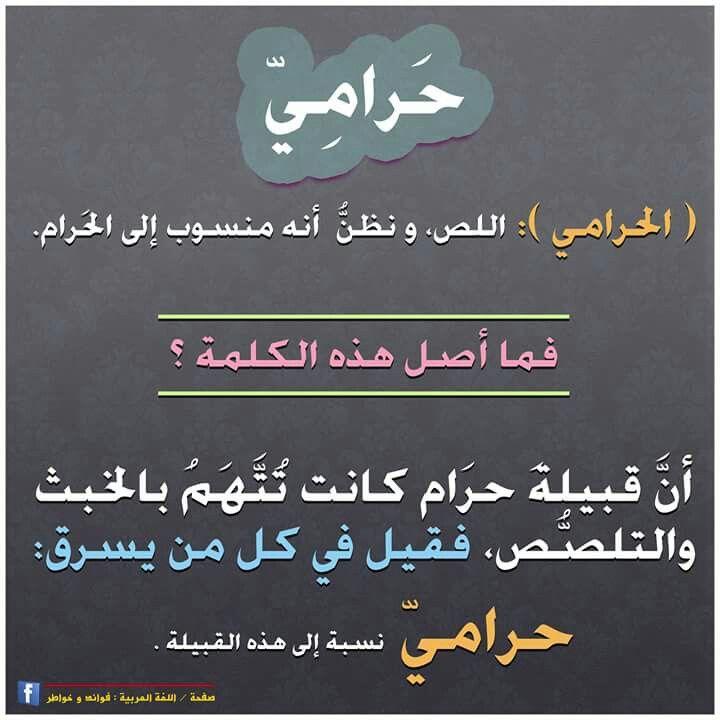 أصل كلمة حرامي الدخيلة على اللغة العربية Funny Study Quotes Arabic Phrases Arabic Words