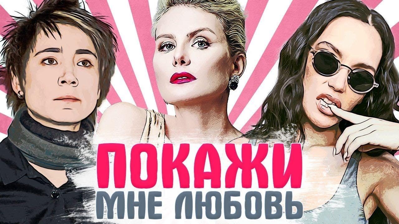 Российское лесби кино