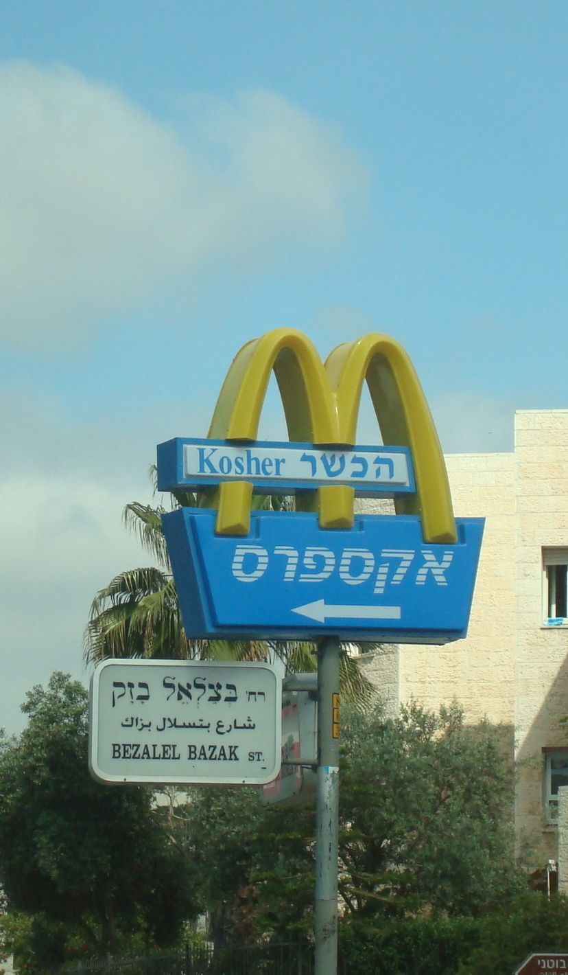 Kosher mc donalds changes the usual red for blue