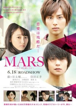 Mars: Tada, Kimi wo Aishiteru ~ Japanese Movie ~ 2016 ~ Fujigaya