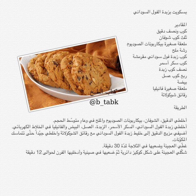 بسكويت بزبدة الفول السوداني Cooking Food Desserts