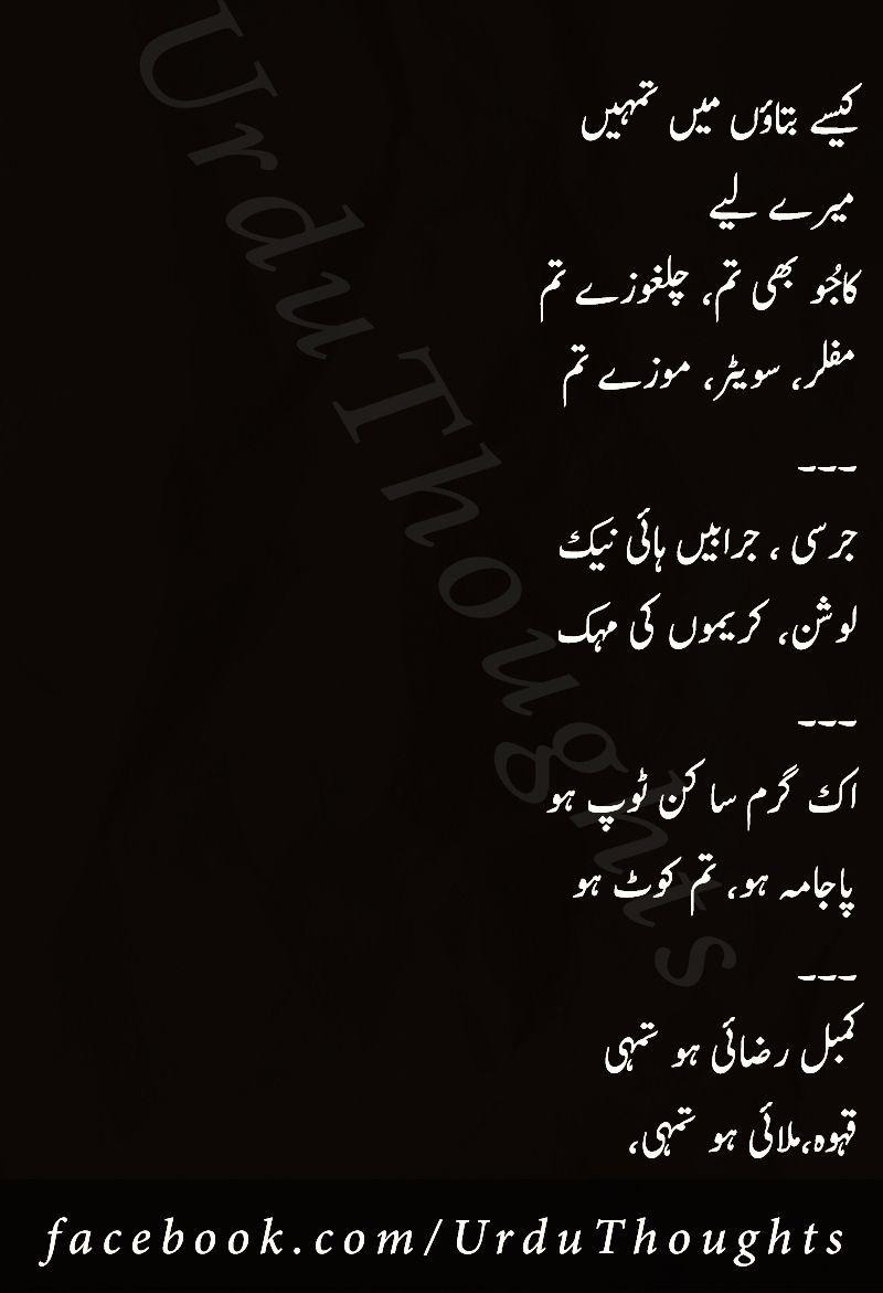 Aisi Honi Chahye December Ki Poetry Urdu Funny Poetry Urdu Thoughts Urdu Funny Poetry Romantic Poetry Quotes Love Poetry Urdu