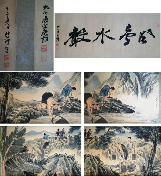 The top famous scroll painting《The hard water drawing and carrying of the people lived in Chongqing, Sichuan Province, China》by Xu Beihong dated 1942. Preface《Wind steps the sound of water》inscribed by Chang dachien(Zhang Daqian).   The Grand Illusion