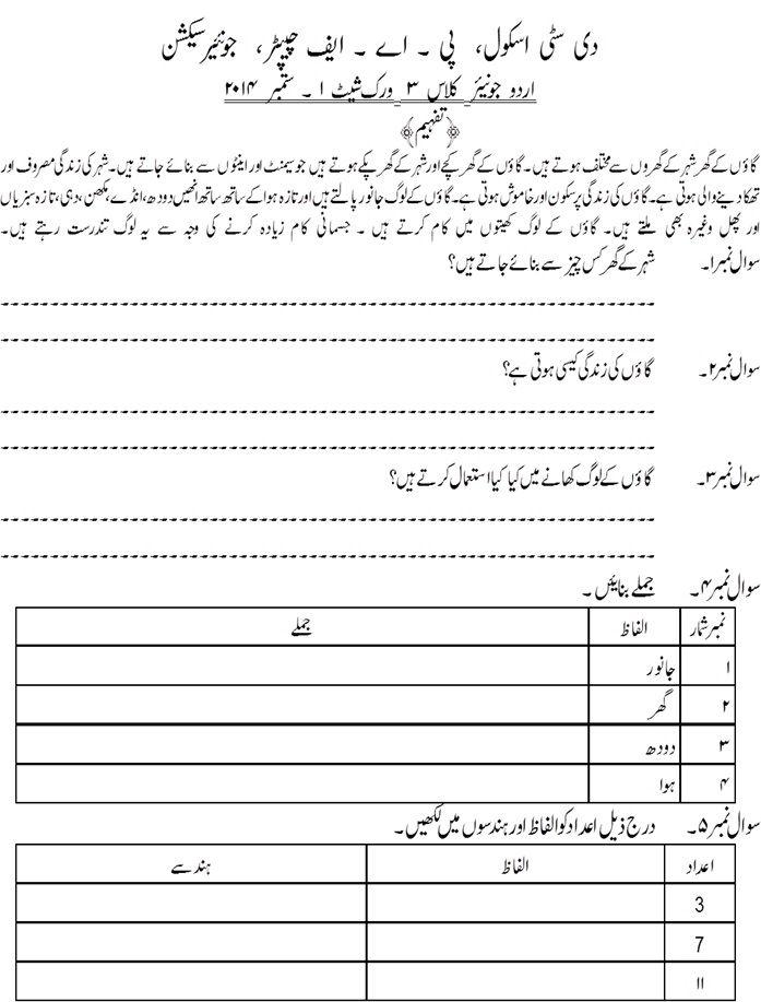 Image Result For Urdu Tafheem For Class 1 Urdu Tafheem Pinterest