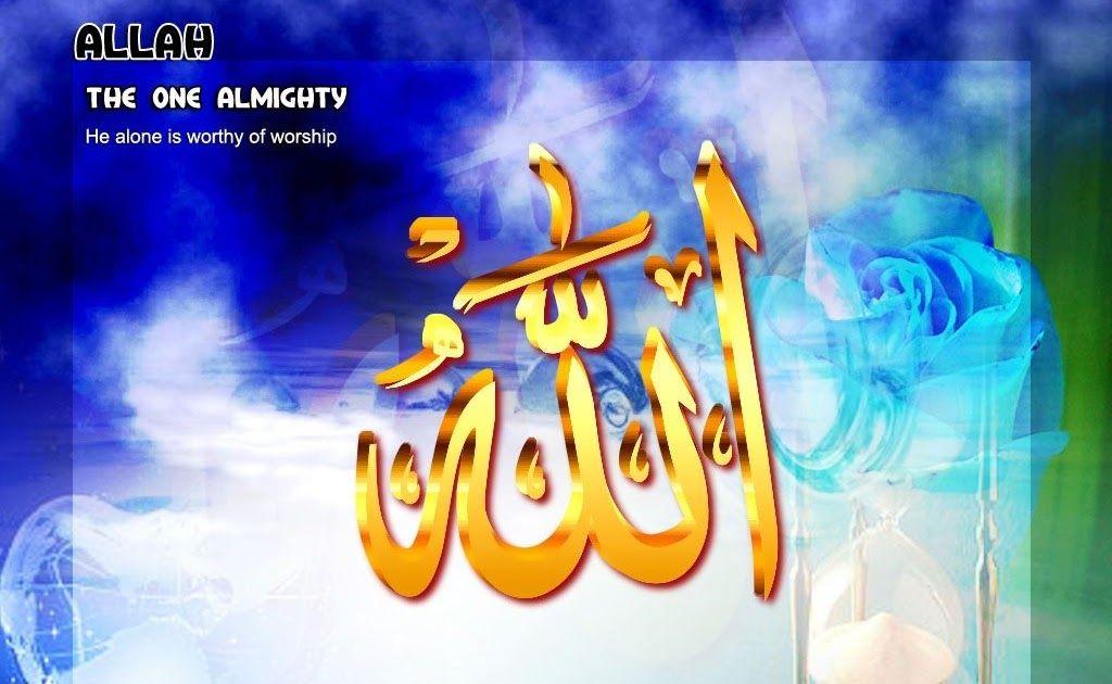 خلفيات اسماء الله الحسنى عدد الصور 99 خلفيه وهذى جزء من الصور الموجوده Name Wallpaper Allah Names Neon Signs
