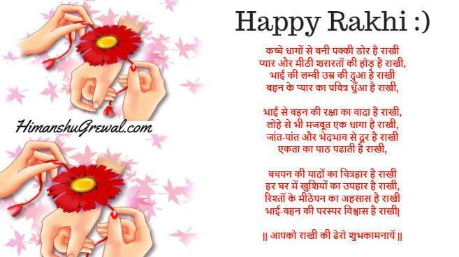 Raksha Bandhan Poetry In Hindi For Brother And Sister Raksha