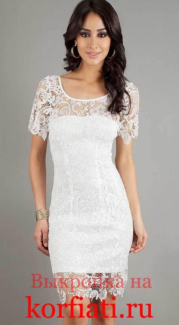 Сшить своими руками кружевное платье