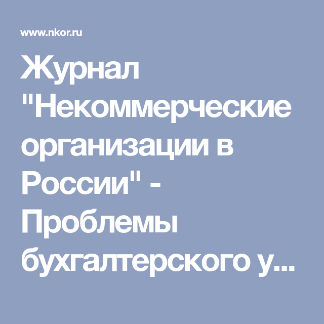 журнале некоммерческие организации в россии