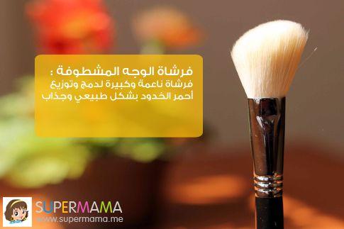 بالصور أنواع و استخدامات فرش مكياج الوجه سوبرماما Beauty Makeup Makeup Brushes Beauty Buys