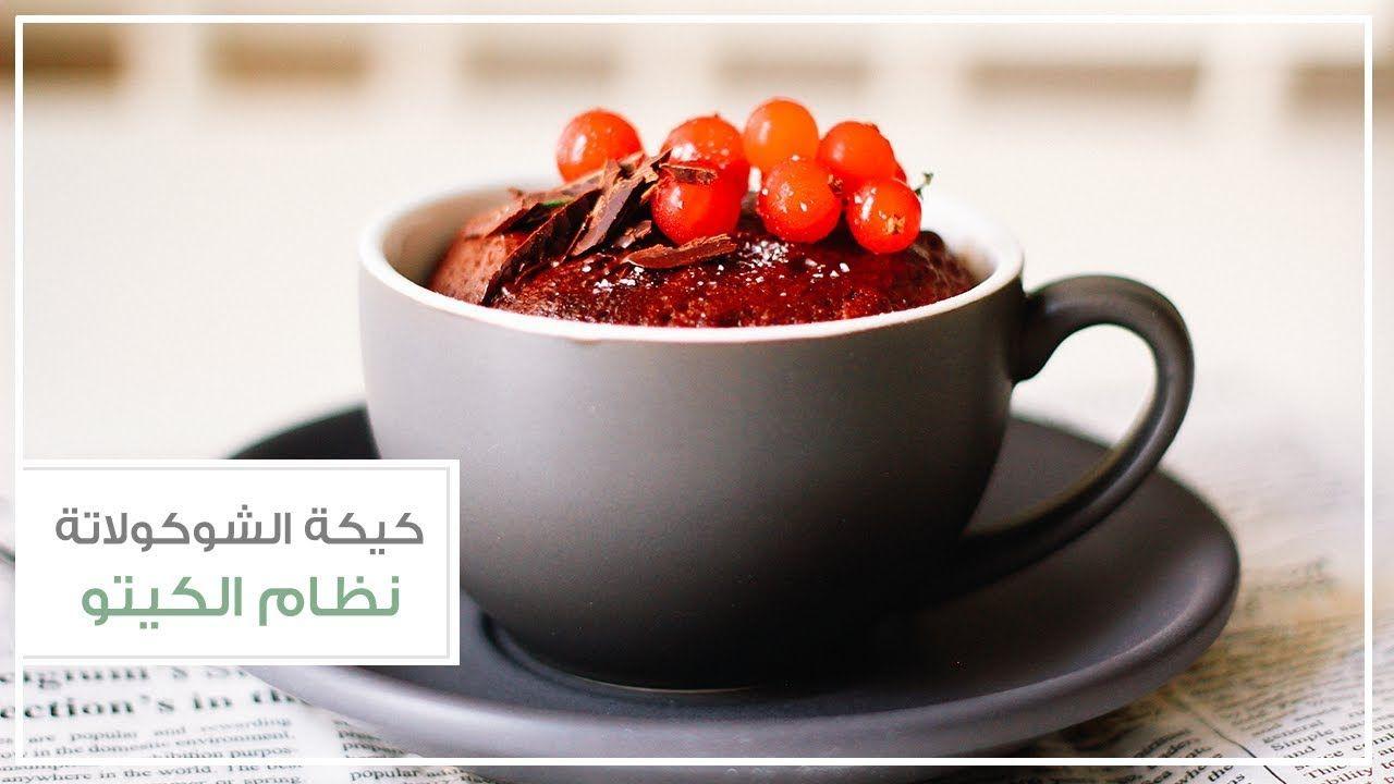 Keto Chocolate Mug Cake كيكة الشوكولاتة بالميكرويف نظام الكيتو Youtube Cooking Tableware Tea Cups