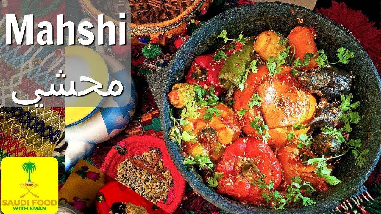 Pin On Saudi Recipes