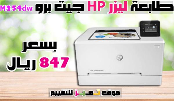 افضل طابعة ليزر ملونة وطابعة Hp ليزر أكفأ 9 طابعات 2020 موقع تميز Laser Printer Printer Home Appliances