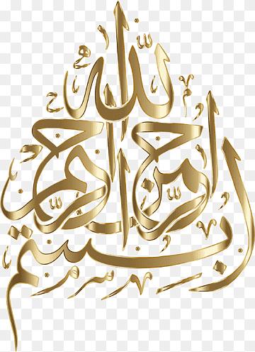Tulisan Bismillah Arab Png : tulisan, bismillah, Quran, Basmala, Islam, Arabic, Calligraphy, Allah,, Islam,, Food,, Gold,, Flower, Islamic, Calligraphy,, Wallpaper,