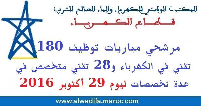 لوائح مرشحي مباريات توظيف 180 تقني في الكهرباء و28 تقني متخصص في الأنظمة والشبكات المعلوماتية وتقنيات التنمية في المعلوم Math Math Equations Arabic Calligraphy