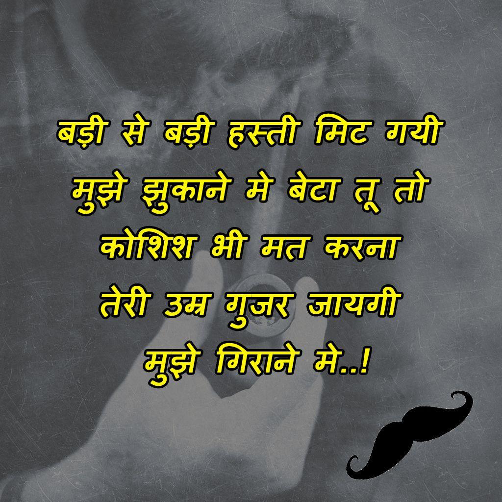 Attitude Status In Hindi For Whatsapp Attitude Status Status Hindi Attitude