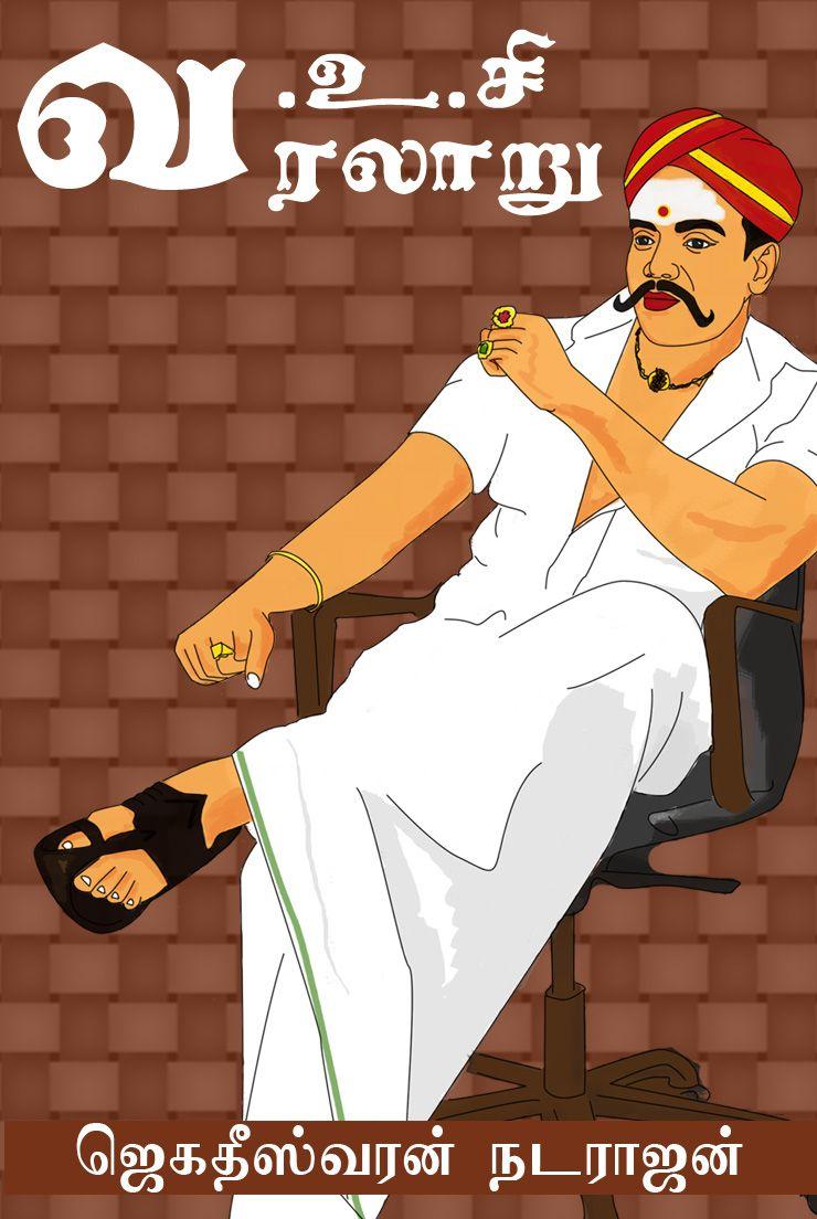 Pin by Jegadeeswaran Natarajan on தமிழ் மின்னூல் அட்டைப்