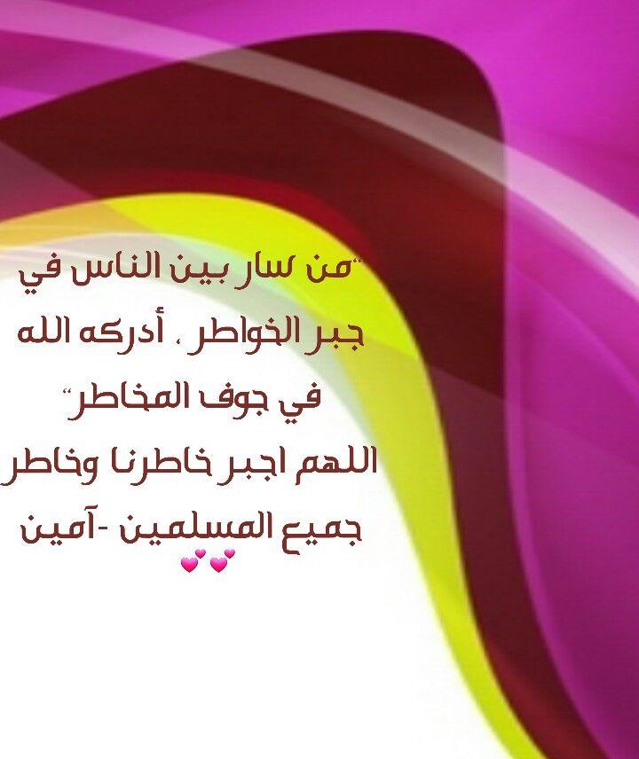اللهم اجبر خاطرنا Trust God Quotes God