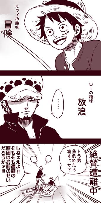花子 kuroinuga0319 さんの漫画 7作目 ツイコミ 仮 トラファルガー ロー ワンピースルフィ トラファルガー
