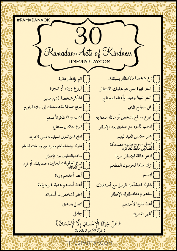 Ramadan Acts Of Kindness Free Printables Time2partay Com Positive Quotes For Life Happy Life Quotes Positive Quotes
