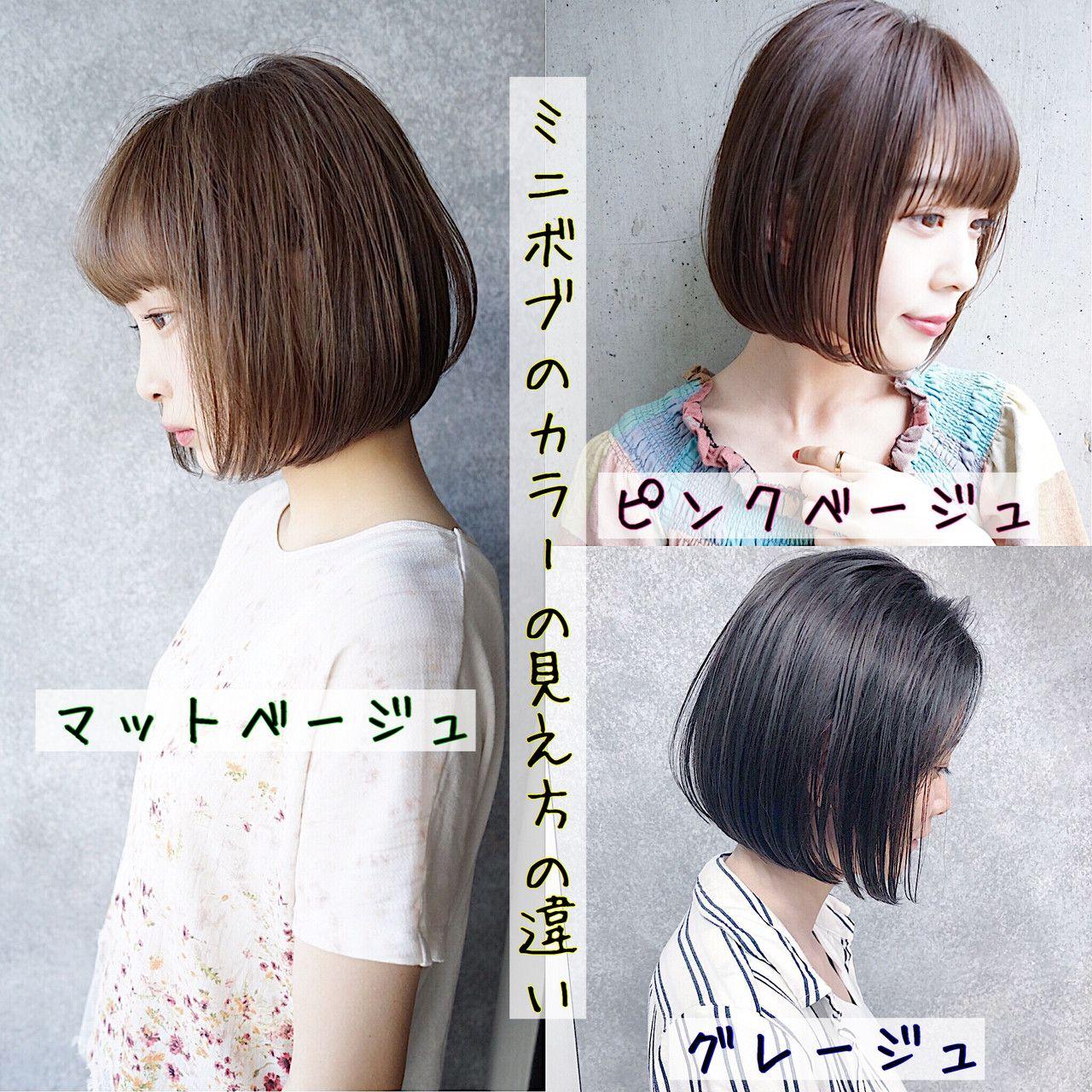縮毛矯正 ボブ 銀座美容室 ミニボブ ヘアスタイルや髪型の写真 画像