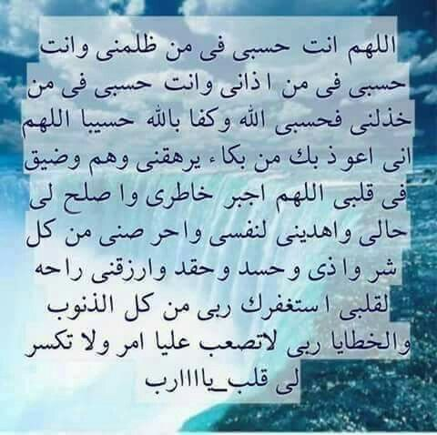 Pin By Alaa Harby On Doua Islamic Information Duaa Islam Islam Quran