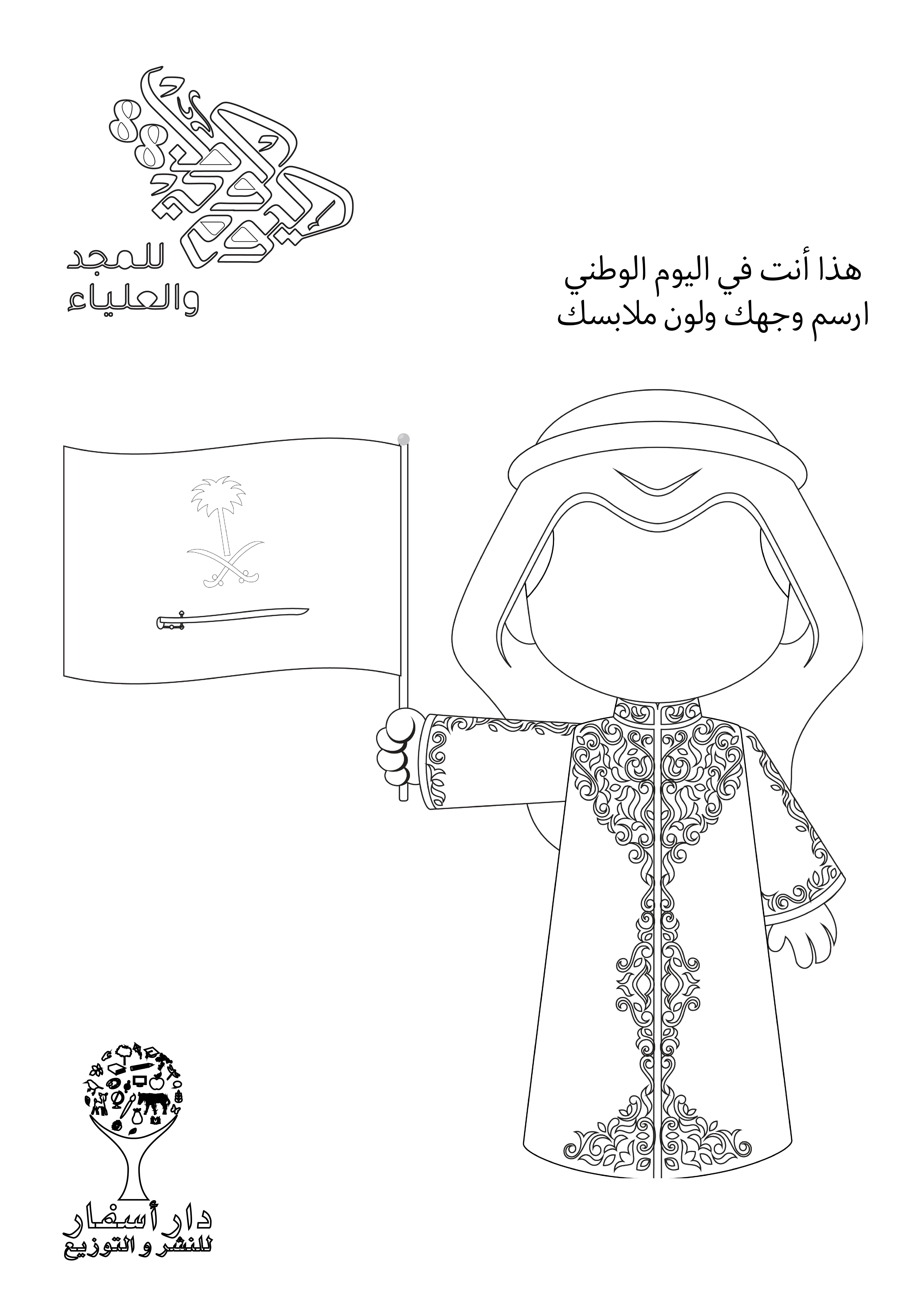 أنشطة تلوين لليوم الوطني السعودي Print Stickers Kids Labels Diy Gifts