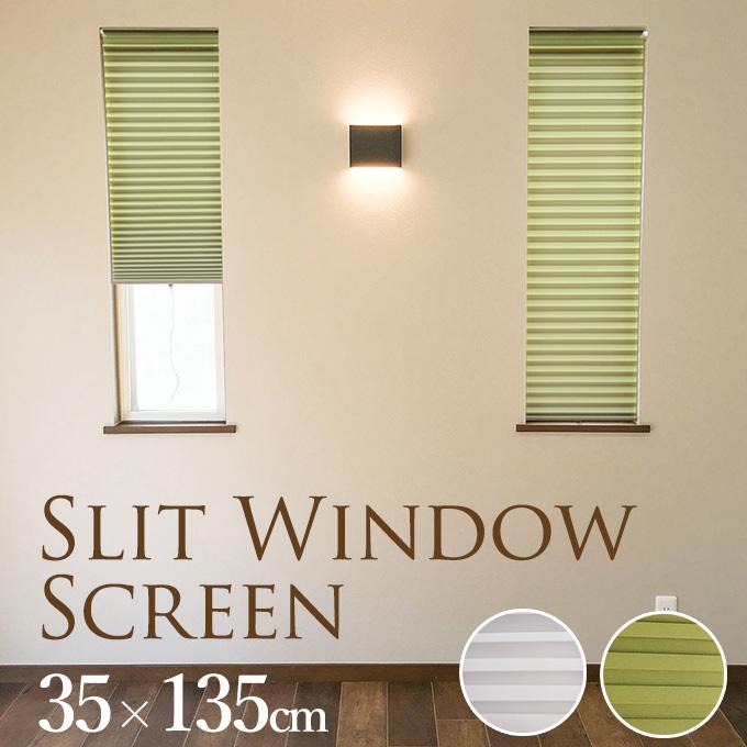 小窓を埋める 小さいスクリーン 35 135cm ウィンドウブラインド 目隠し 室内 断熱 目かくし カーテン シェード 遮光 おしゃれ シーズン 日よけ 除雪 ガーデン用品屋さん ブラインド カーテン 窓 ブラインド