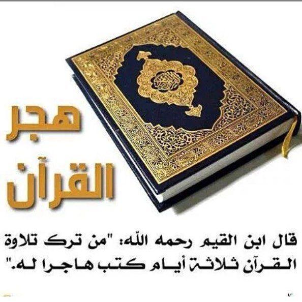 حساب ديني On Instagram بسم الله الرحمن الرحيم ذكر الإمام ابن القيم رحمه الله في كتاب الفوائد خمسة أنواع Quran Recitation Clip Art Borders Instagram Posts