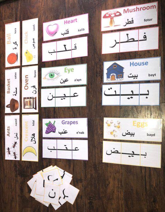 لتعليم الأطفال تركيب كلمة مكونة من ثلاثة حروف This Word Mat Brings Enthusiasm To The Child Alo Arabic Alphabet For Kids Alphabet Letter Crafts Learning Arabic