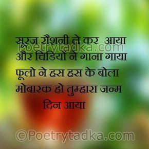 Birthday Shayari Wallpaper Whatsapp Profile Image Photu In Hindi