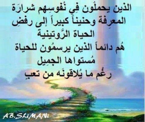 سحر الكون حكم واقوال جميلة في الحياة والحب بالصور Arabic Calligraphy Thoughts Words