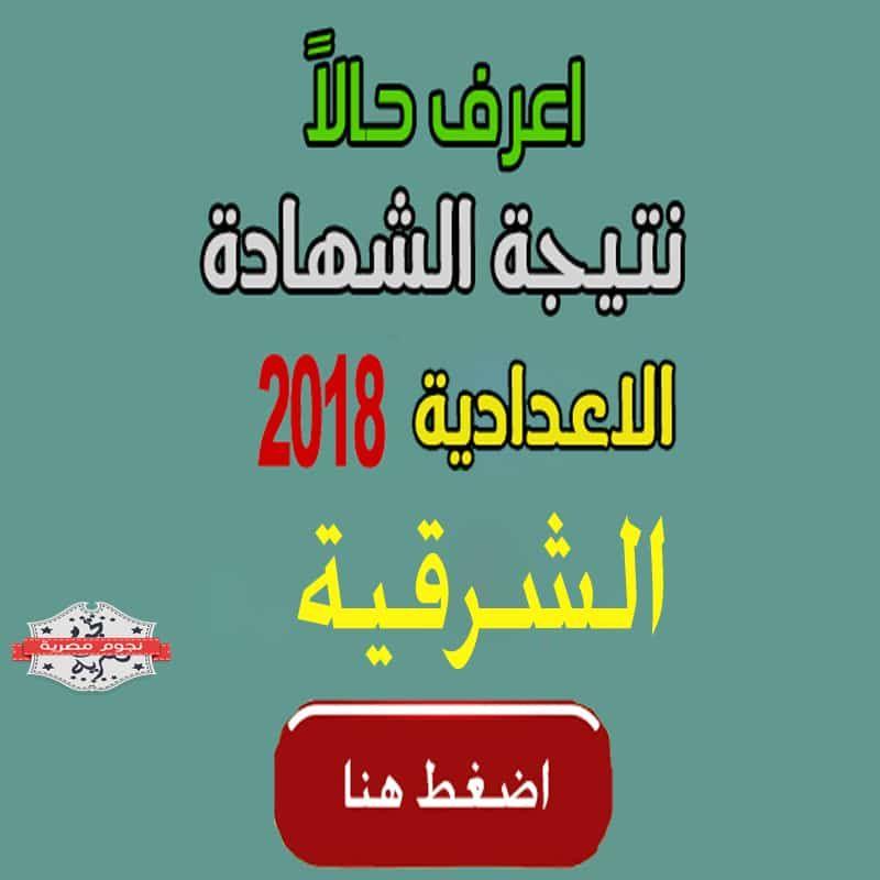 اعرف نتيجتك نتيجة الشهادة الاعدادية 2019 محافظة الشرقية البوابة الإلكترونية للشرقية توداي نجوم مصرية Gaming Logos Logos Sports