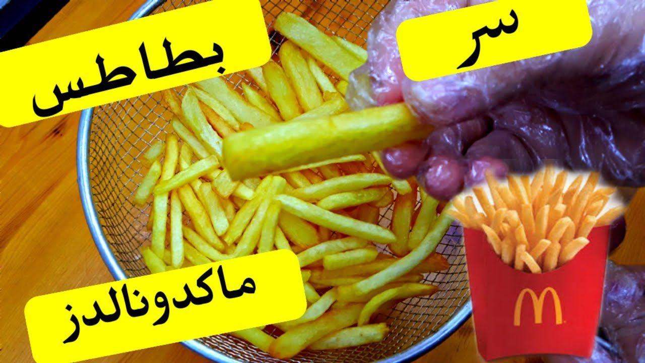 سر بطاطس ماكدونالدز من قلب مطعم ماكدونالدز I السر فى مكون واحد لا يمكن يخطر على بالك والله هتدعيلى Youtube Savory Appetizer Finger Foods Food