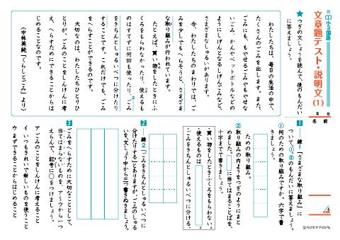 国語 文章問題読解プリント 文章問題算数 クイズ小学生 算数