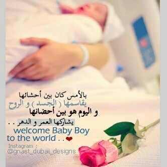 قدوم المولود الجديد Baby Messages Welcome Baby Boys New Baby Products