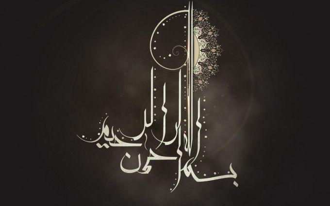 Islamic Images Download Hd Desktop Wallpapers 4k Hd Islamic Wallpaper Hd Calligraphy Wallpaper Islamic Wallpaper