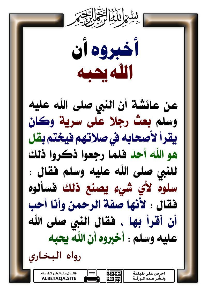 احرص على إعادة تمرير هذه البطاقة لإخوانك فالدال على الخير كفاعله Bullet Journal Islam Hadith