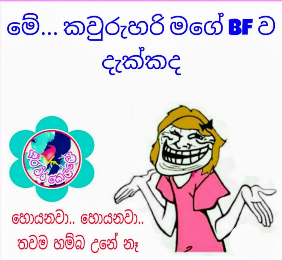 Pin By On Lankan Memes Funny Prank Videos Jokes Quotes Best Friendship Quotes