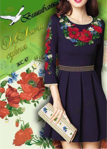 СХЕМА для вишивка хрестиком жіночої сукні ЖС 047 6a468697a8dfa