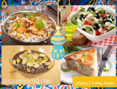 منيو ٢٥ رمضان سوبرماما Ramadan Recipes Food Recipes