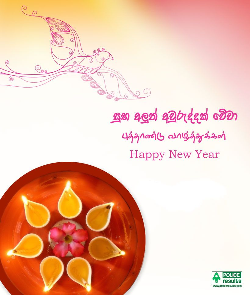 [Happy Tamil New Year Wishes] { Puthandu Vazthukal Quotes