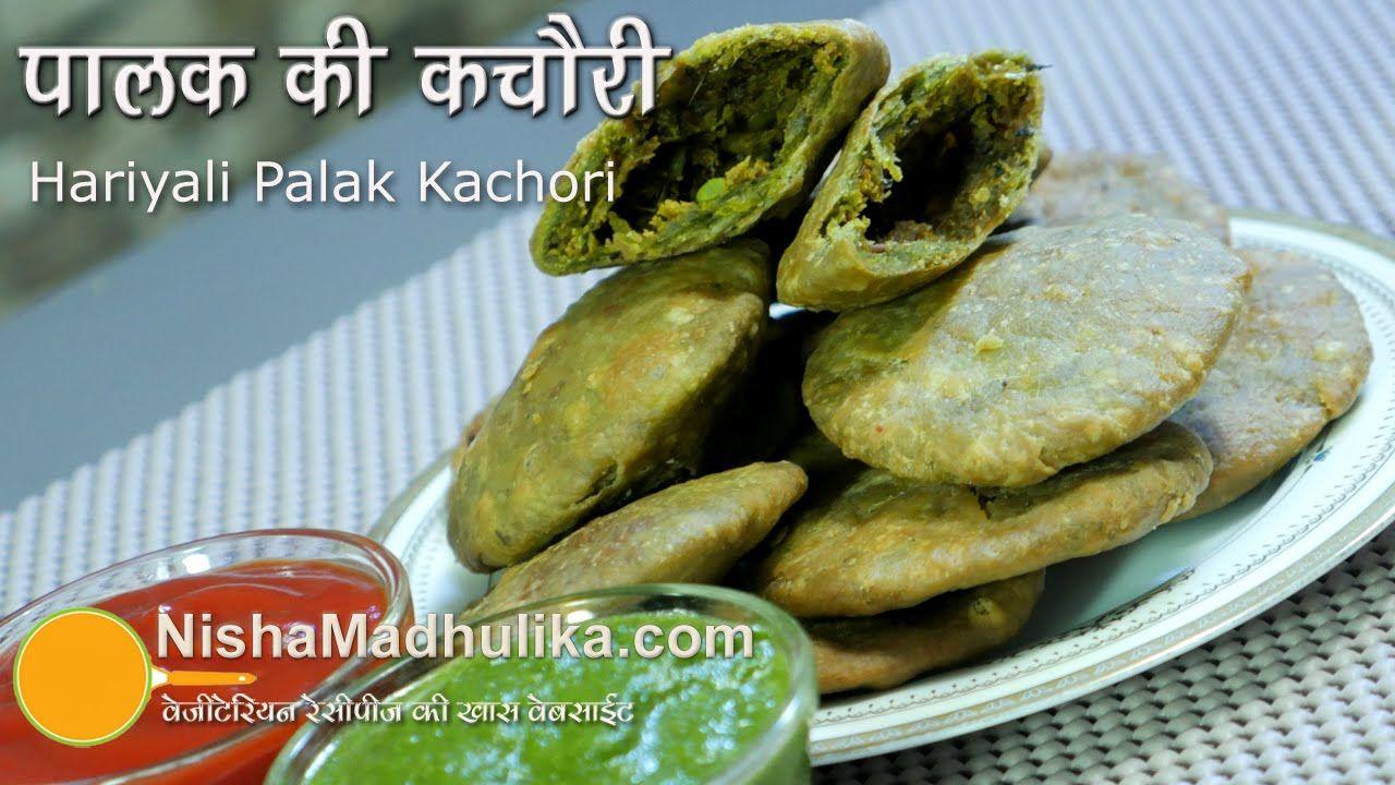 Palak kachori recipe crispy spinach kachori snacks pinterest food forumfinder Choice Image