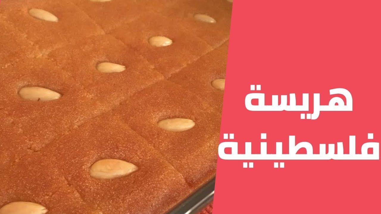 الهريسة الفلسطينية على اصولها خطوة بخطوة مع مليحة الهاشم Youtube Arabic Food Dessert Recipes Deserts
