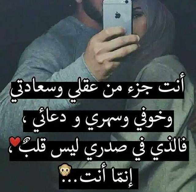أنت جزء من عقلي و سعادتي وخوفي و سهري و دعائي فالذي في صدري ليس قلب إنما أنت Weisheiten Zitate Leben Arabische Liebeszitate Romantische Liebeszitate