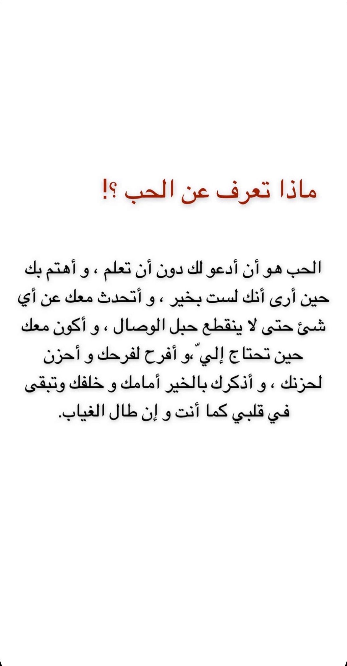 Pin By ابو بتال On Arabic Love Quotes Love Quotes Arabic Love Quotes Quotes