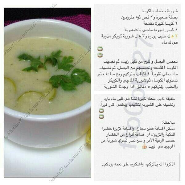 شوربة بيضاء بالكوسا Food Receipes Save Food Cooking Recipes