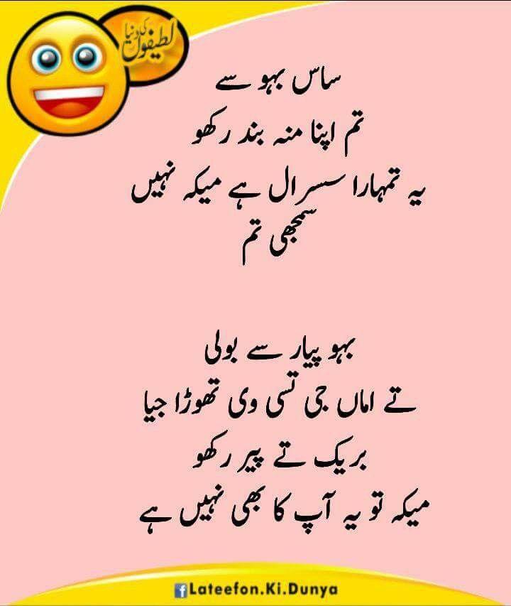 Sabaa Sabaa Fun Quotes Funny Cute Funny Quotes Funny Words